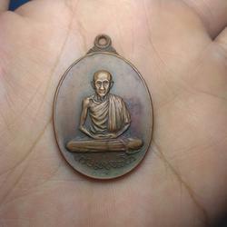 เหรียญหลวงพ่อเกษม ออกวัดพลับพลา เนื้อทองแดง ปี2517 รูปเล็กที่ 3