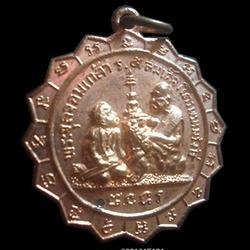 เหรียญพระจุลจอมเกล้า ร.5 สมเด็จโต พรหมรังษี รูปเล็กที่ 2