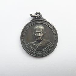 เหรียญหลวงพ่อรวย ขวัญถุงหลวงพ่อรวย