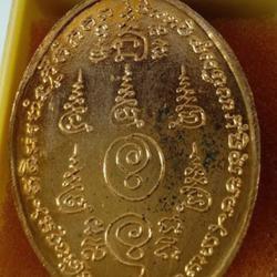 เหรียญหลวงพ่อบุญนาค วัดประดู่ทรงธรรม อยุธยา ปีเนื้อทองแดง รูปเล็กที่ 2