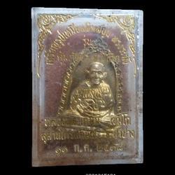 เหรียญหลวงพ่อเกษม คุ้มภัยประจำปีขาล ปี2538  รูปเล็กที่ 5