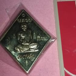 เหรียญข้าวหลามตัด หลวงปู่เอี่ยม หลวงพ่อรวย วัดตะโก รูปเล็กที่ 3