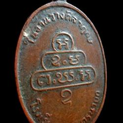 เหรียญกนกข้าง เจ้าคุณนร วัดเทพศิรินทร์ ปี2513 รูปเล็กที่ 4