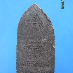 1391 พระสมเด็จธุดงค์สมเด็จพระพุฒาจารย์ วัดมหาธาตุ รูปเล็กที่ 1
