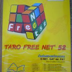 ขายหนังสือเก็งข้อสอบ ทาโร O-net GAT PAT1 PAT2 PAT3 PAT4 และ PAT5 ไม่ได้วางขายทั่่วไป พร้อมเฉลย สำหรับเตรียมสอบ Ent 4.0 แ รูปเล็กที่ 1