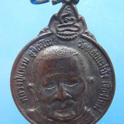 1295 เหรียญหลวงปู่แหวน สุจิณโณ วัดดอยแม่ปั๋ง จ.เชียงใหม่