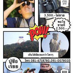 ขายกล้องส่องทางไกล NIKON รุ่น Action 8x10 8.2degree รูปเล็กที่ 2