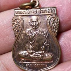 เหรียญหลวงพ่อรวย รุ่นแจกทาน วัดตะโก ปี 48