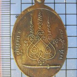 4547 เหรียญพระอธิการโต๊ะ วัดท่อเจริญธรรม ปี 2517 มีดาบ จ.เพช รูปที่ 3