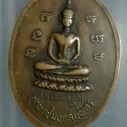เหรียญพระครูพุทธิสารสุนทร(เคน) วัดเมืองเดช อ.เดชอุดม จ.อุบลราชธานี ปี 2539 อายุ67ปี รูปเล็กที่ 4