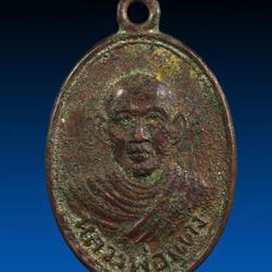 เหรียญหลวงพ่อแดง วัดใหญ่อินทาราม จ.ชลบุรี รูปเล็กที่ 1