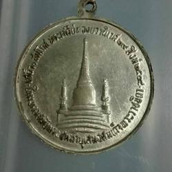 เหรียญ ทรงผนวช ร.9 ปี2508 เนื้ออัลปาก้า วัดบวรนิเวศวิหาร รูปเล็กที่ 2