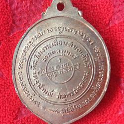 เหรียญเลื่อนสมณศักดิ์ (พัดยศ) หลวงพ่อเนื่อง ปี 17 วัดจุฬามณี รูปเล็กที่ 1
