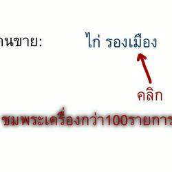 เหรียญหลวงพ่อแดง วัดใหญ่อินทาราม จ.ชลบุรี รูปเล็กที่ 4