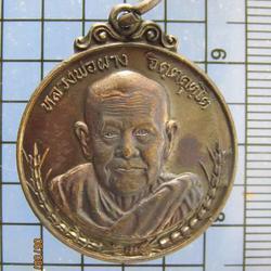 3716 เหรียญหลวงพ่อผาง วัดอุดมคงคาคีรีเขตต์ ปี 2520 จ.ขอนแก่น รูปเล็กที่ 2