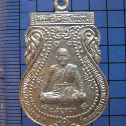 1749 เหรียญหลวงพ่ออุ่น วัดเทพอุปการาม อยุธยา เนื้ออัลปาก้า ป รูปเล็กที่ 4
