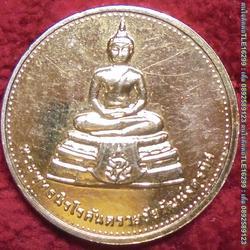 01092 เหรียญพระพุทธนิรโรคันตรายชัยวัฒน์จตุรทิศ พิมพ์เล็ก รูปเล็กที่ 3