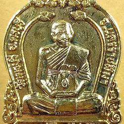 เหรียญเสมาหลวงปู่นิล วัดครบุรี