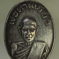 เหรียญ พ่อท่านเขียว วัดหรงบล เนื้อเงิน  j91 รูปเล็กที่ 2