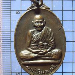 4350 เหรียญหลวงปู่เครื่อง ธัมมจาโร วัดเทพสิงหาร ปี 2520 จ.อุ รูปเล็กที่ 2