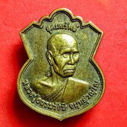 เหรียญอาร์มอุดมทรัพย์ พิมพ์เล็ก หลวงปู่ธรรมรังษี วัดพระพุท