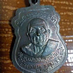 เหรียญหลงพ่อคง  สุวรณุโณ ที่ระลึกงานผูกพัทธสีมา    ปี 2538 รูปเล็กที่ 3