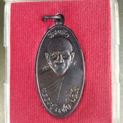 เหรียญใบขี้เหล็ก หลวงปู่แผ้ว ปวโร (วัดรางหมัน) รูปเล็กที่ 2