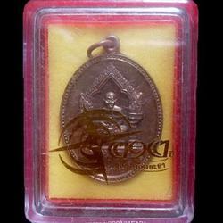เหรียญหลวงปู่ทวดหลังพระนอน วัดคูหาภิมุข วัดหน้าถ้ำ วัดถ้ำยะลา ปี2545