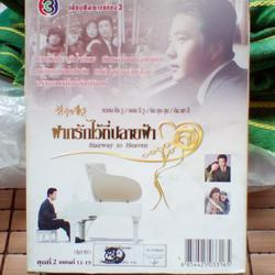 """VCD Boxset มือสอง ละครเกาหลี """"ฝากรักไว้ที่ปลายฟ้า"""" รูปเล็กที่ 4"""