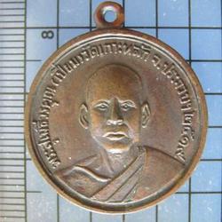 123 เหรียญหลวงพ่อเปี่ยม วัดเกาะหลัก เนื้อทองแดง ปี 2519 เหรี รูปเล็กที่ 2