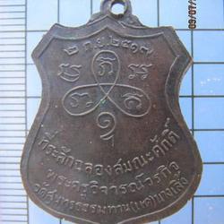 2366 เหรียญหลวงพ่อบารมี ที่ระลึกฉลองสมณศักดิ์ หลวงปู่ธูป วัด รูปเล็กที่ 1