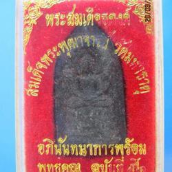 1391 พระสมเด็จธุดงค์สมเด็จพระพุฒาจารย์ วัดมหาธาตุ รูปเล็กที่ 3