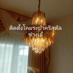 ช่างประปาไฟฟ้านนทบุรี ไทรน้อย ศาลายา ปากเกร็ด รูปเล็กที่ 3