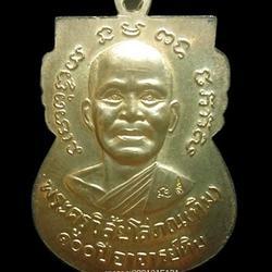 เหรียญหลวงปู่ทวด 100ปี อาจารย์ทิม วัดช้างให้ ปัตตานี 2555 รูปเล็กที่ 4