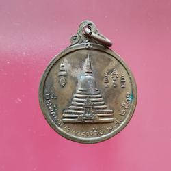 5818 เหรียญสมเด็จพระสังฆราช (จวน) วัดมกุฏกษัตริยาราม ปี 2511 รูปเล็กที่ 2