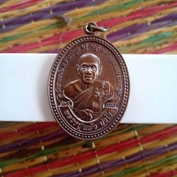เหรียญหลวงปู่แผ้ว ปวโร  ปราบไพรี รูปเล็กที่ 1