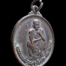 เหรียญหลวงพ่อคูณ รุ่นไพรีพินาศ วัดบ้านไร่ ปี2538 รูปเล็กที่ 2
