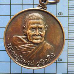 2612 เหรียญหลวงปู่แหวน วัดดอยแม่ปั๋ง ปี 2520 อายุ วัณโณ สุขข