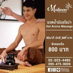 ร้านมะลิวัลย์ นวดแผนไทย ร้านนวดเปิดใหม่ ย่านประชาอุทิศ-สุขสวัสดิ์ เปิดบริการแล้ววันนี้!! รูปเล็กที่ 5