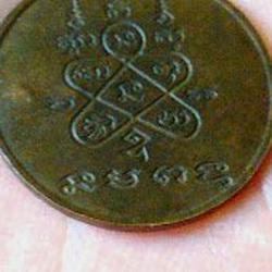 เหรียญพระพุทธโสธรหลวงปู่ทิม รูปที่ 1