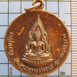 3096 เหรียญพระพุทธชินราช รุ่นกำแพงเมือง วัดพระศรีรัตนมหาธาตุ