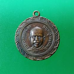 เหรียญหลวงพ่อจ้อย วัดศรีอุทุมพร นครสวรรค์ รุ่นแรกปี2499ที่ระลึกงานประจำปีบล็อคจุดนิยม
