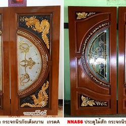 ประตูไม้สัก,ประตูไม้สักกระจกนิรภัย,ประตูไม้สักบานคู่,ประตูไม้สักบานเดี่ยว www.door-woodhome.com รูปเล็กที่ 4