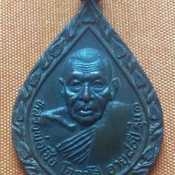 เหรียญหลวงพ่อเชื้อ โอภาโส อายุ 80 ปี
