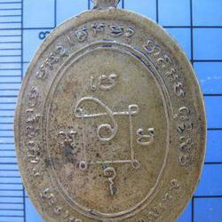 2387 เหรียญหลวงพ่อยอด วัดใหญ่ ปี 2511 เนื้ออาปาก้า จ.อ่างทอง รูปเล็กที่ 1