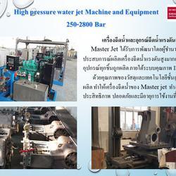 ขาย-ให้เช่า-เซอร์วิส อุปกรณ์เครื่องฉีดน้ำแรงดันสูง รูปเล็กที่ 4