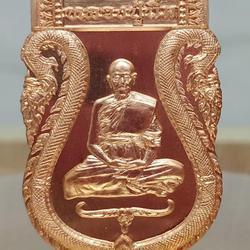 เหรียญเสมา ทรัพย์ยืนยง หลวงปู่นิ่ม วัดพุทธมงคล (เนื้อทองแดง)
