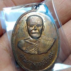 เปิดคับ เหรียญยิ้มหวานหลวงปู่เอี่ยม วัดสะพานสูง นนทบุรี รูปเล็กที่ 4
