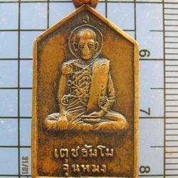 3100 เหรียญหลวงพ่อเตชธัมโม จุนหมง หลังยันต์ ไม่ทราบที่  รูปที่ 1
