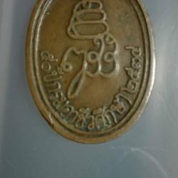 เหรียญพระไพรีพินาศ 50 ปี กรมอาชีวศึกษา พ.ศ. 2534 รูปเล็กที่ 2